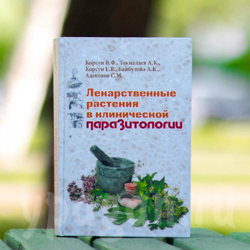 Книга Лекарственные растения в паразитологии
