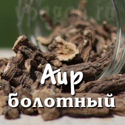 Аир болотный корень 50 гр