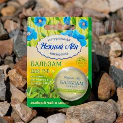 Бальзам для губ Зелёный чаи и лимон