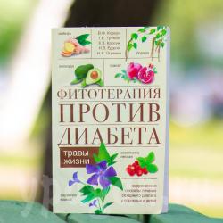 Книга Фитотерапия против диабета