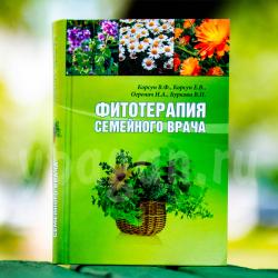 Книга Фитотерапия семейного врача