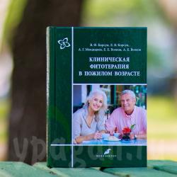 Книга Фитотерапия в пожилом возрасте
