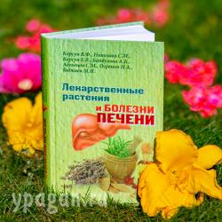Книга Лекарственные растения и болезни печени