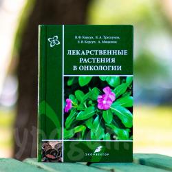 Книга Лекарственные растения в онкологии