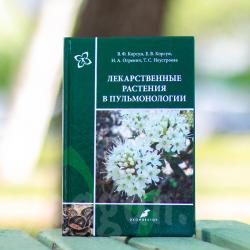 Книга Лекарственные растения в пульмонологии