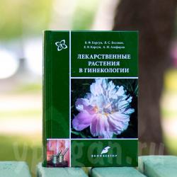 Книга Лекарственные растения в гинекологии