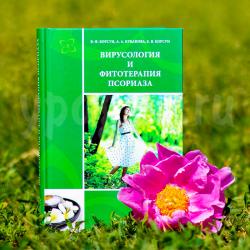 Книга Вирусология и фитотерапия псориаза