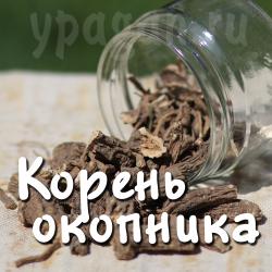 Окопник корень 50 гр