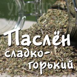 Паслён сладко-горький 50 гр