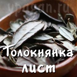 Толокнянка лист 50 гр